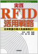 実践RFID活用戦略―日米欧亜の導入先進事例27